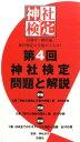 第4回神社検定 問題と解説 参級 弐級 壱級 [ 神社本庁 ]