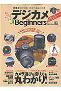 �ǥ�����for��Beginners