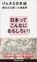 げんきな日本論 [ 橋爪 大三郎 ]