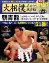 大相撲名力士風雲録(15)