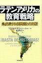 ラテンアメリカの教育戦略 急成長する新興国との比較 [ アンドレス・オッペンハイマー