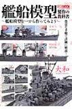 艦船模型製作の教科書