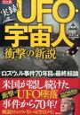 マンガ実録!UFO・宇宙人衝撃の新説 ロズウェル事件70年目の最終結論 [ TOCANA編集部 ]