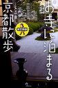 お寺に泊まる京都散歩改訂新版 [ 吉田さらさ ]