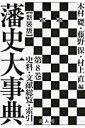 藩史大事典(第8巻(史料・文献総覧・索引))新装版
