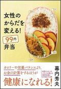 女性のからだを変える!99円弁当