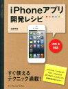 iPhoneアプリ開発レシピ [ 佐藤伸吾 ]