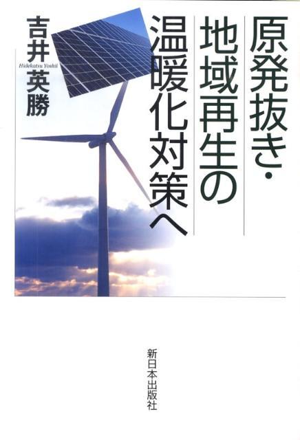 原発抜き・地域再生の温暖化対策へ [ 吉井英勝 ]
