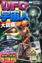 UFO宇宙人大図鑑 (衝撃ミステリーファイル) [ 宇宙ミステリー研究会 ]