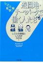 遊園地 テーマパークで働く人たち しごとの現場としくみがわかる! (しごと場見学!) 橋口佐紀子