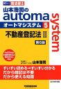 山本浩司のautoma system(5)第6版 司法書士 不動産登記法 2 [ 山本浩司 ]