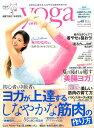 ヨガジャーナル(vol.49)