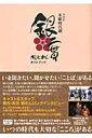 NHK木曜時代劇「銀二貫」ガイドブック (Tokyo new...