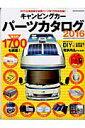 キャンピングカーパーツカタログ(2016) 史上最多の1700点収録! (ヤエスメディアムック)