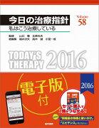 今日の治療指針(2016年版)