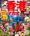 香港mini マカオ('18) (まっぷるマガジン)