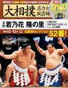 大相撲名力士風雲録(16) 月刊DVDマガジン 2代若乃花 隆の里 (分冊百科シリーズ)