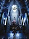 英雄 運命の詩 (初回限定盤 CD+DVD) [ EGOIST ]