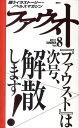 ファウスト(vol.8) 闘うイラストーリー・ノベルスマガジン 何が飛び出す [ 講談社 ]