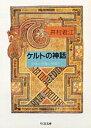 ケルトの神話 女神と英雄と妖精と (ちくま文庫) 井村君江