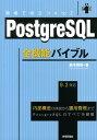 PostgreSQL全機能バイブル [ 鈴木啓修 ]