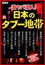 激ヤバ潜入!日本の超タブー地帯 [ 宝島特別取材班 ]