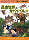昆虫世界のサバイバル(2) [ 洪在徹 ]