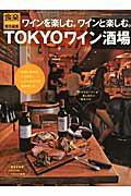 TOKYOワイン酒場
