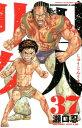 囚人リク(37) (少年チャンピオンコミックス) [ 瀬口忍...
