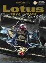 Lotus1977〜1979 The Last Glory GP CAR STORY Special Edit (サンエイムック)