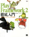 Play Framework 2徹底入門 JavaではじめるアジャイルWeb開発 [ 掌田津耶乃 ]