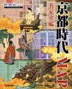 京都時代map(平安京編) (Time trip map) [ 新創社 ]