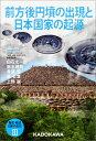 発見・検証 日本の古代III 前方後円墳の出現と日本国家の起源 [ 古代史シンポジウム「発見・検証