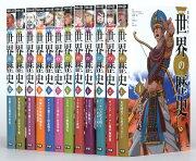 【入学】<br>学研まんが NEW世界の歴史 全12巻