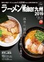 ラーメンWalker九州2019 ラーメンウォーカームック