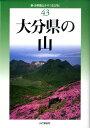 大分県の山改訂版 [ 藤田晴一 ]