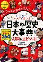 オールカラー マンガで楽しむ! 日本の歴史大事典
