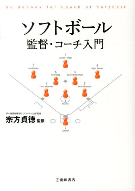 ソフトボール監督・コーチ入門 [ 宗方貞徳 ]...:book:16706242
