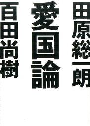 愛国論 (ワニ文庫) [ <strong>田原総一朗</strong> ]
