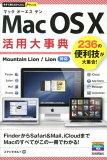 Mac OS 10活用大事典 [ スタジオポルト ]