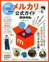 メルカリ公式ガイドBOOK [ メルカリ ]