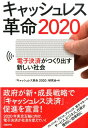 キャッシュレス革命2020 電子決済がつくり出す新しい社会 [ 「キャッシュレス革命2020」研究会 ]