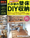 わが家の壁・床DIY収納 自分でできる!DIY収納アイデア202 (Gakken mook)
