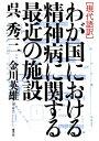 わが国における精神病に関する最近の施設 [ 呉秀三 ]