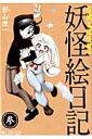 奇異太郎少年の妖怪絵日記(3) [ 影山理一 ]