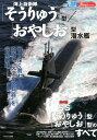 海上自衛隊「そうりゅう」型/「おやしお」型潜水艦 (イカロスMOOK 新シリーズ世界の名艦)