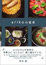 ariko���