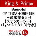 【先着特典】Memorial (初回盤A+初回盤B+通常盤セット) (ステッカーシート(Type-A...