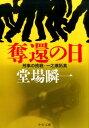 奪還の日 刑事の挑戦・一之瀬拓真 (中公文庫) [ 堂場瞬一 ]