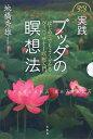 【送料無料】実践ブッダの瞑想法